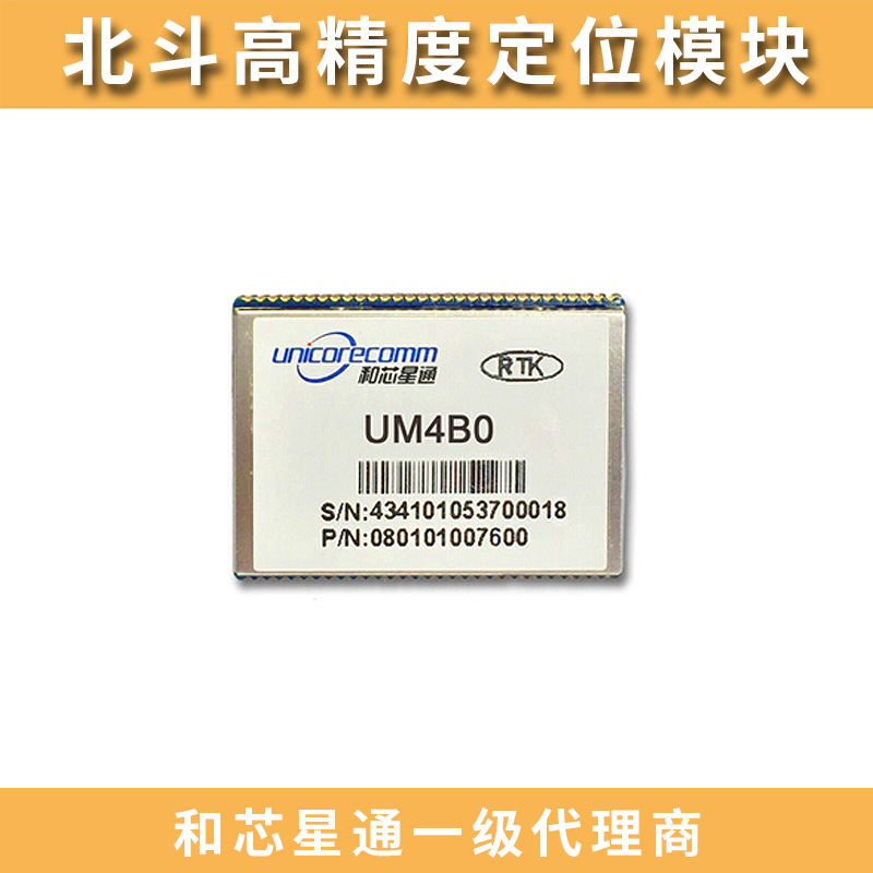 UM4B0 全系统全频点RTK定位模块