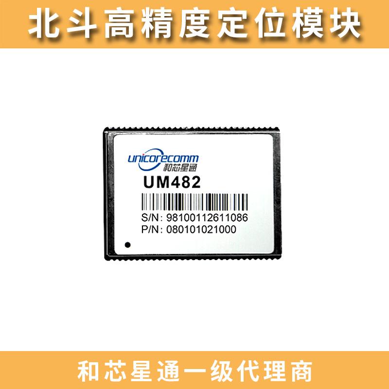 UM482 全系统多频高精度定位定向模块